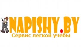 Диплом + отчет за 230 руб, диплом, отчет по практике, курсовая работа от 50 руб.