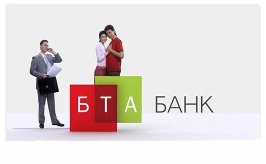 Как получить кредит в бта банке получить кредит без кредитной истории новосибирск