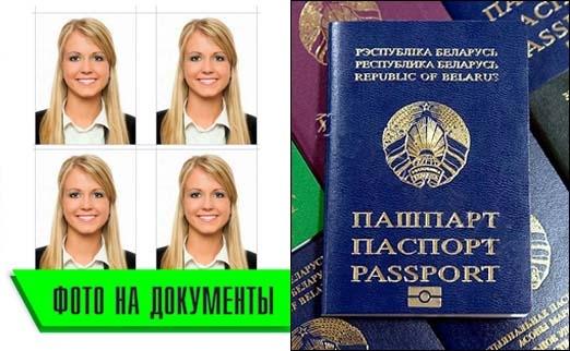 фото на паспорт минск на