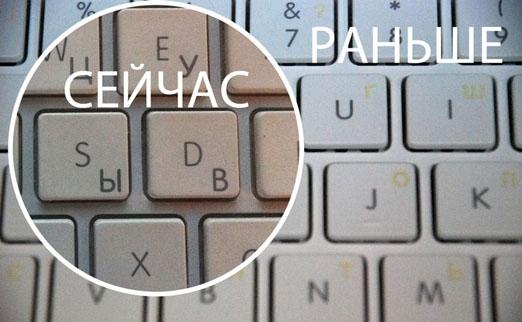 Нанесение русской раскладки на клавиатуру