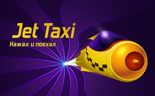 тем, как номер телефона джетт такси для заказа в новокузнецк Армении России:
